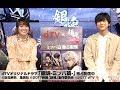 視聴数歴代No.1獲得!dTV「銀魂 ミツバ篇」北乃きい・吉沢亮 単独インタビュー
