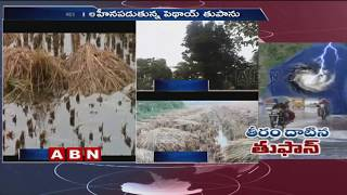 Cyclone Phethai Crosses Between Kakinada And Yanam Coast | ABN Telugu