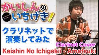 かいしんのいちげき! (天月 - あまつき)をクラリネットで演奏してみた Clarinet cover Kaishin No Ichigeki