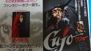 狼の血族 1985 映画チラシ 1985年6月8日公開 シェアOK お気軽に 【映画...