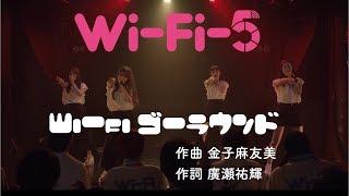 Wi-Fi-5 - Wi-Fi ゴーラウンド