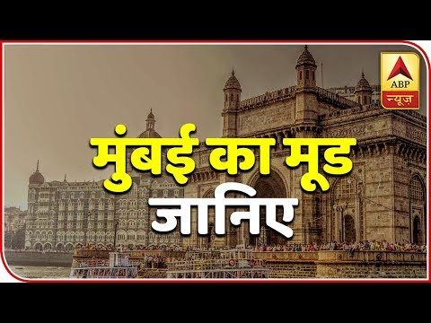 Watch Best Of Mumbai Yatra As Maharashtra Goes For Polls In 2019 | ABP News
