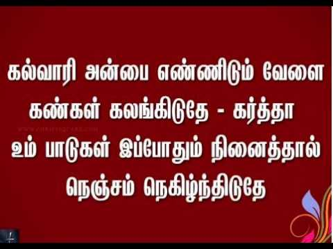 Kalvari Anbai  ennidum velai - Tamil christian song