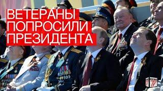 Ветераны попросили президента перенести парад победы