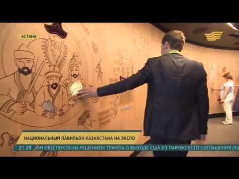 EXPO 2017: Национальный павильон «Нұр Әлем»