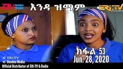 ERi-TV Series: እንዳ ዝማም - ክፋል 53 - Enda Zmam (Part 53), June 28, 2020