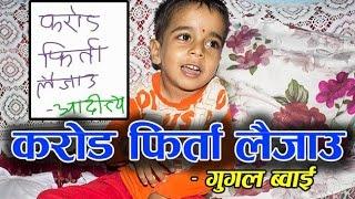 'करोड फिर्ता लैजाउ !'– गुगल ब्वाई | Nepali Google Boy |  Aaditya Dahal
