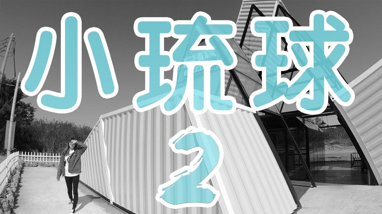 [Vlog] 小琉球-EP2|兔女狼|玩Box冰 Show琉球民宿 |自由潛水 - YouTube