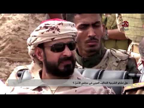 هل تشكو الشرعية التحالف العربي في مجلس الامن ؟ | تقرير يمن شباب