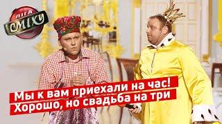Свадьба Бременских Музыкантов - 30+ | Лига Смеха 2019