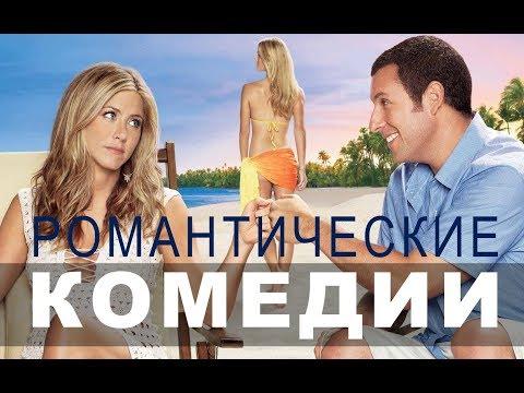 Романтические комедии | Топ-10