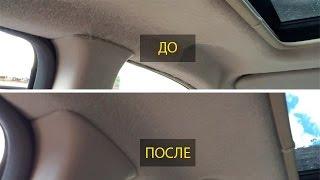 видео Восстановление потолка салона автомобиля