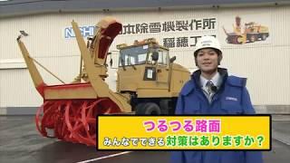 Watching Sapporo OA2017年12月21日 日本除雪機製作所
