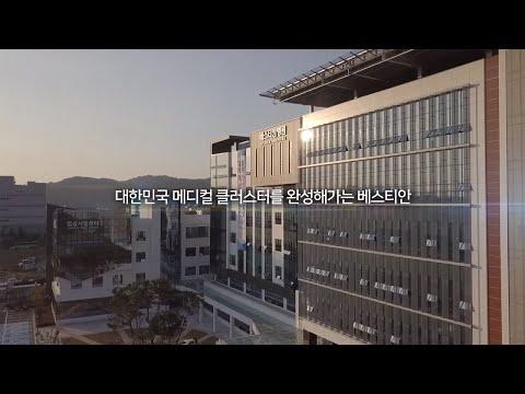 [베스티안재단] 베스티안 병원(오송) 홍보영상