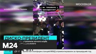 На Украине обсуждают танцующего в ночном клубе Владимира Зеленского   Москва 24