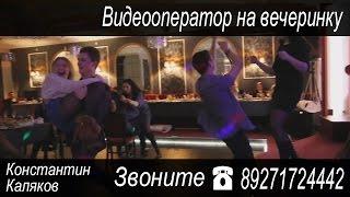 Профессиональная видеосъёмка на ваше торжество, видеооператор Константин Каляков 89271724442(, 2016-06-18T10:53:19.000Z)
