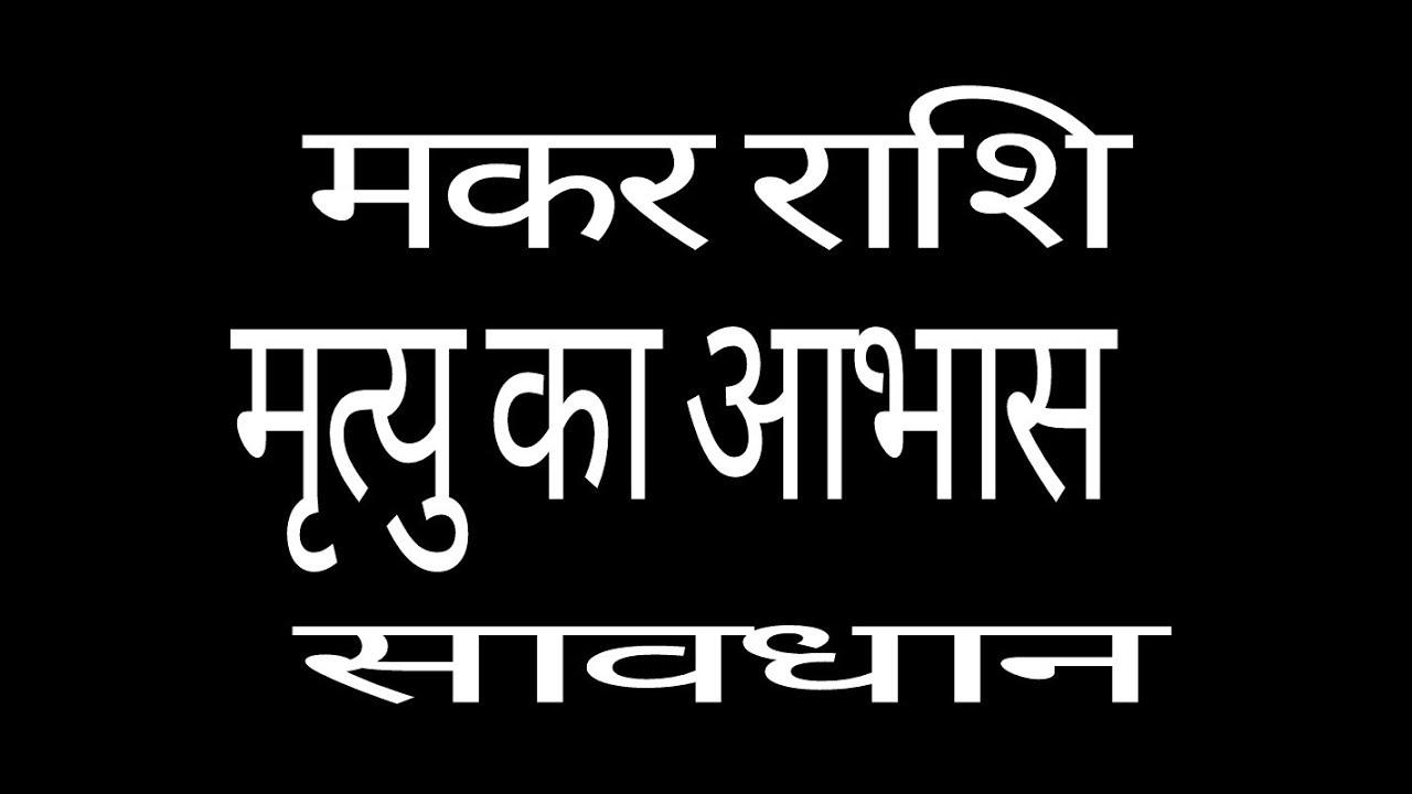 मकर राशि मृत्यु का आभास Makar Rashi | Capricorn Horoscope | RASHIFAL AND  HOROSOCPE