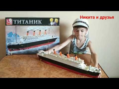 Распаковка игрушек/ Распаковка LEGO конструктора Титаник