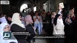 مصر العربية | اشتباكات بين الشرطة الاسرائيلية والمصلين بمحيط المسجد الاقصى