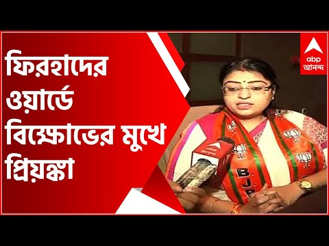 Bhowanipore By-Poll: ফিরহাদের ওয়ার্ডে প্রচারে গিয়ে বিক্ষোভের মুখে BJP প্রার্থী প্রিয়ঙ্কা|Bangla News