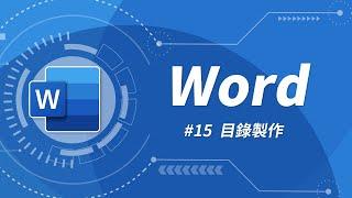 Microsoft Word 基礎教學 15:目錄製作(上集)