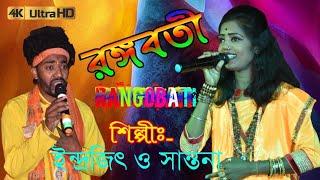 Rangabati | Gotro | Iman & surajit || Indrajit mandal & Santana mandal
