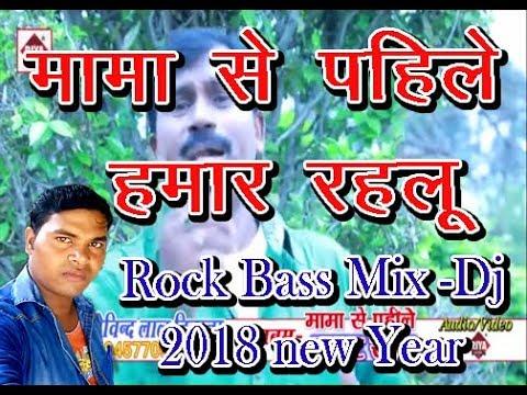 Mama se pahile hamar rahalu new +bhojpuri+Hard dholak+ mix 2018 Album+ Dj+mastram raj+OTMR