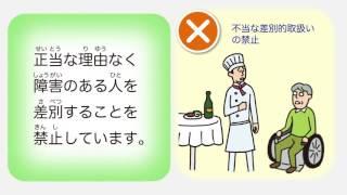 障害者差別解消法PR動画3「不当な差別的取扱いの禁止編」