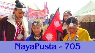 Significance of Maghi | Enjoying Sankranti | NayaPusta - 705
