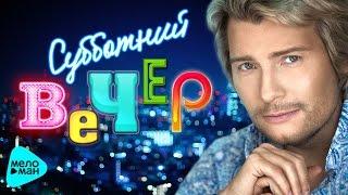СУББОТНИЙ ВЕЧЕР с Николаем Басковым. ТОП 40 Премьеры Песен и Лучшие Хиты 2016 года.