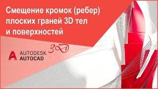смещение кромок (ребер) плоских граней 3D тел и поверхностей, команда