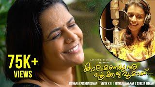 കാലമണയുന്നു പൂക്കളവുമായ് |Onam Song 2021|Sithara Krishnakumar|Vivek K R|Mithun Jayaraj| Sreeja Shyam
