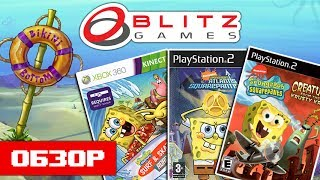 Обзор игр о Спанч Бобе | Blitz Games