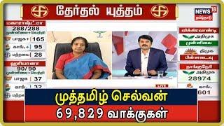 விக்கிரவாண்டி : முத்தமிழ் செல்வன் 69,829 வாக்குகள் | Vikravandi,Nanguneri Election Result 2019