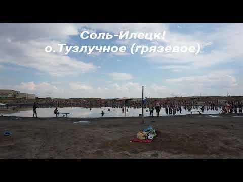 Соль-Илецк!!! о.Тузлучное(грязевое) Август 2018!