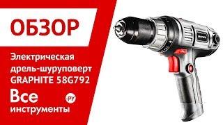Обзор электрической дрели-шуруповерта GRAPHITE 58G792