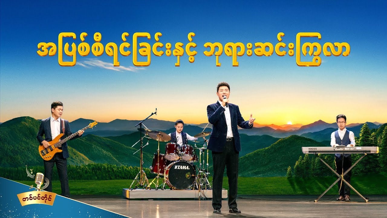 2021 Myanmar Gospel Song - အပြစ်စီရင်ခြင်းနှင့် ဘုရားဆင်းကြွလာ