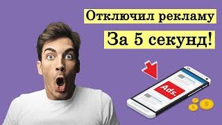 ✅ Как отключить рекламу на Андроиде в приложениях бесплатно / Как отключить рекламу на телефоне