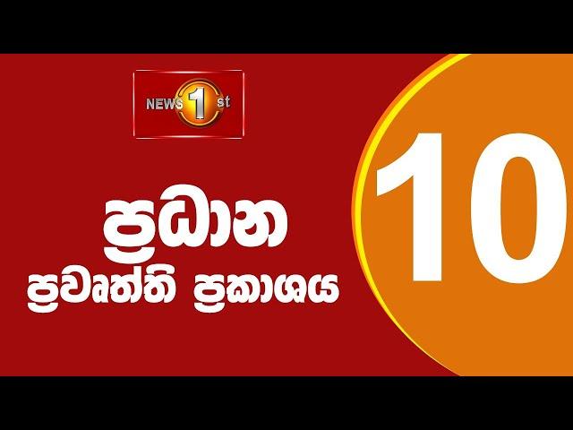News 1st: Prime Time Sinhala News - 10 PM | (02/08/2021) රාත්රී 10.00 ප්රධාන ප්රවෘත්ති