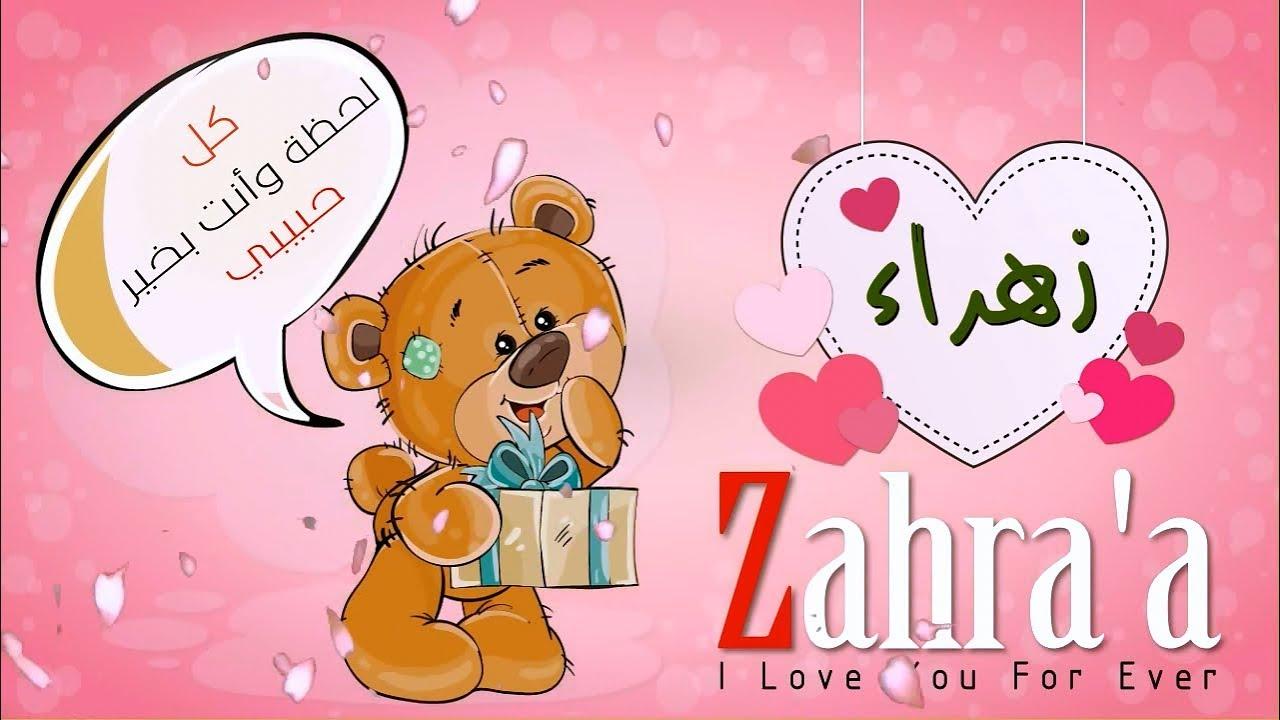 اسم زهراء عربي وانجلش Zahra A في فيديو رومانسي كيوت Youtube