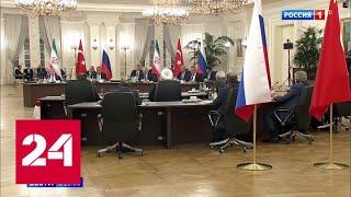 Смотреть видео Путин: Иран внес значительный вклад в ликвидацию террористических очагов в Сирии - Россия 24 онлайн