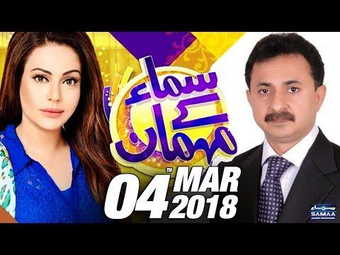 Samaa Kay Mehmaan | SAMAA TV  | 04 March 2018