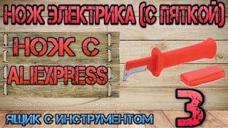 Обзор китайского ножа, аналог knipex, шток, квт. Нож электрика (с пяткой) #3. Ящик с инструментом(, 2015-02-14T17:28:10.000Z)