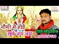 नौमी में होई खुबे  जय जय,superhit Bhojpuri,Navratri song, popular 2017,song ,singer Sameer Diwana,