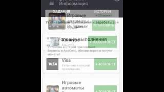 Newapp-заработок на андроид