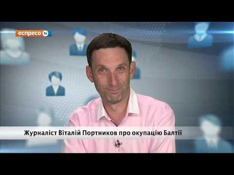Журналіст Віталій Портников про окупацію Балтії