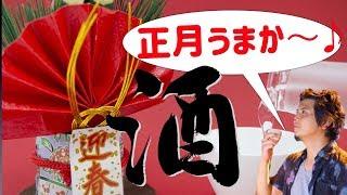 もういくつ寝ると〜お正月♪ということで正月は一年でもっとも日本酒を飲...