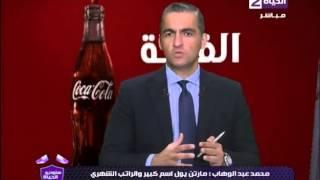 بالفيديو.. الأهلي يرفض الإفصاح عن راتب 'مارتن يول'