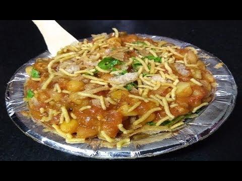 सिर्फ 2 मिनट में बनाए टमाटर आलू की चाट। Special Chaat Recipe In Hindi