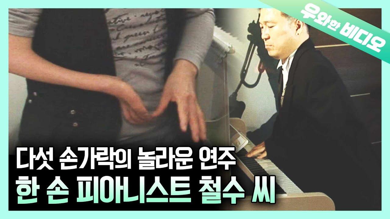 한 손으로 두 배의 감동을 연주하다, 기적의 한 손 피아니스트 철수 씨┃Miraculous One-Handed Pianist, CheolSu